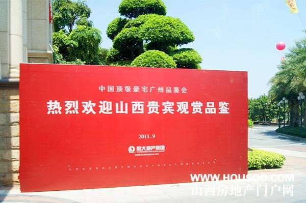 广州恒大御景半岛社区入口;
